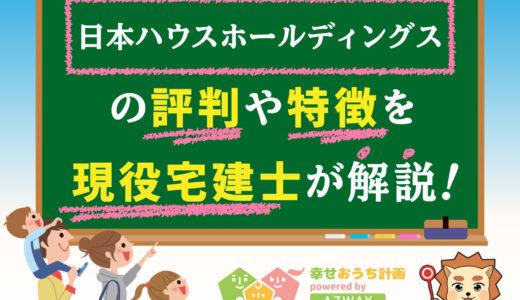 日本ハウスホールディングスの評判・口コミは良い?悪い?坪単価や平屋の特徴、耐震性・耐火性まで完全網羅!