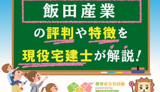 飯田産業の評判・口コミは良い?悪い?坪単価や平屋の特徴、耐震性・耐火性まで完全網羅!