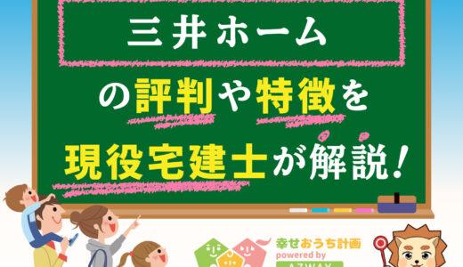三井ホームの評判・口コミは良い?悪い?坪単価や平屋の特徴、耐震性・耐火性まで完全網羅!