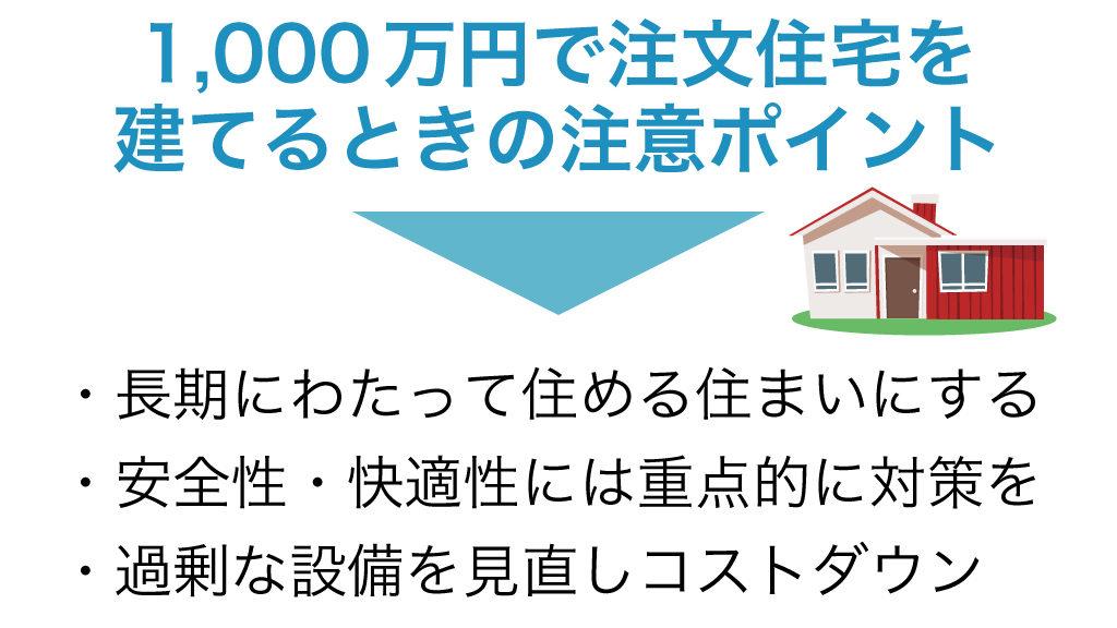 1000万円で注文住宅を建てる時の注意ポイント