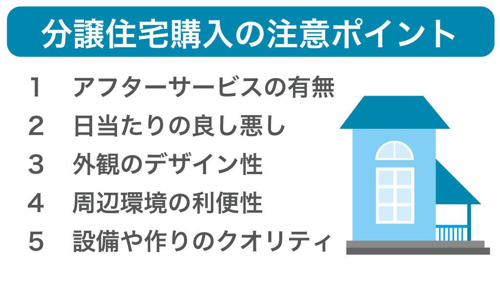分譲住宅購入の注意ポイント