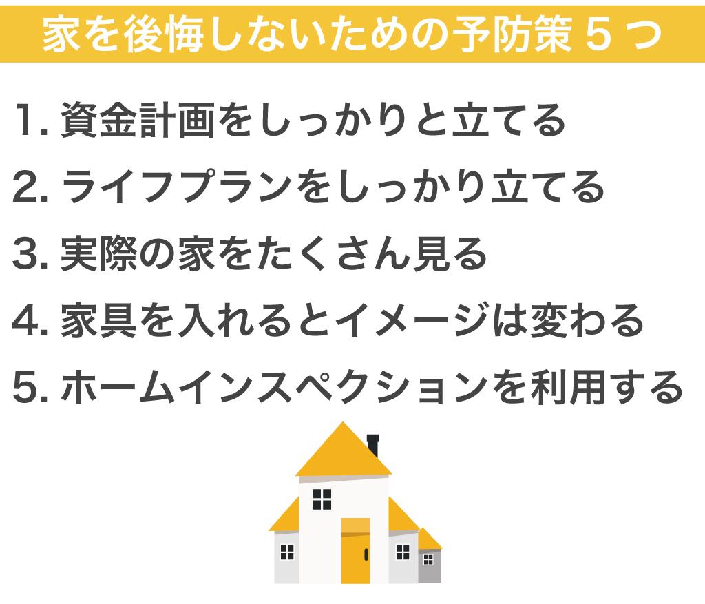 家を購入して後悔しないための予防策5つ
