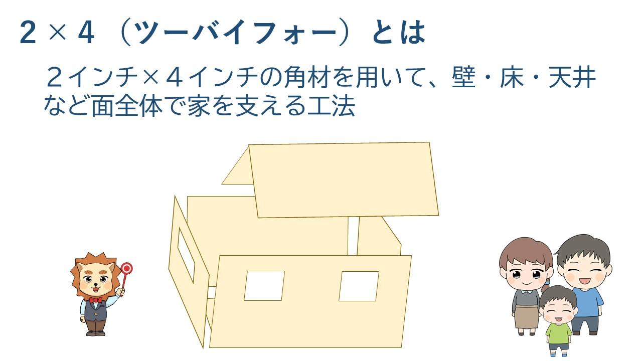 ツーバイフォー(2×4)とは