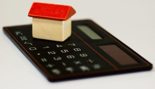 頭金なしでも家を買えるってホント?初期費用は自分で負担?注意点やメリットを紹介