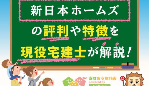 新日本ホームズの評判・口コミは良い?悪い?坪単価や平屋の特徴、耐震性・耐火性まで完全網羅!