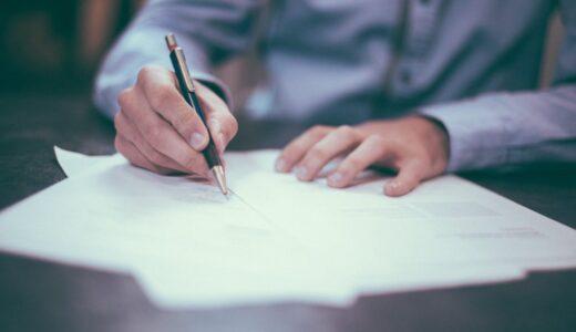 不動産売却には確定申告がつきもの!流れと必要書類、税金の計算方法まで徹底解説【2021年最新】