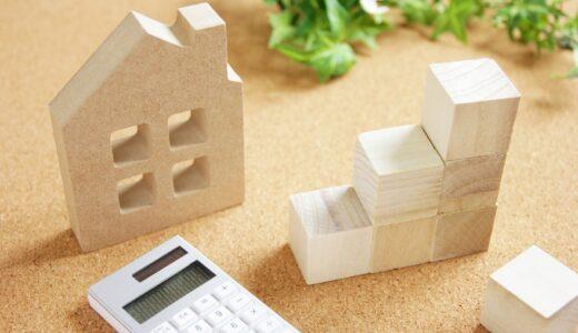 【2021年】「家」売却の教科書|売却までの流れと注意点、必要書類を不動産の専門家が解説