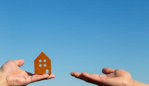 住宅ローン残債がある家を売却する4つのコツを解説!売却の流れやメリット・デメリットも!