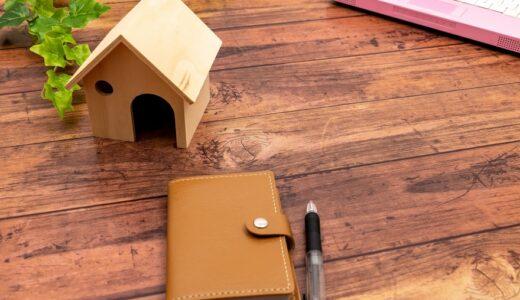 土地売却の必須知識を紹介!売却までの流れ、費用、高く売る為のポイントを専門家が徹底解説