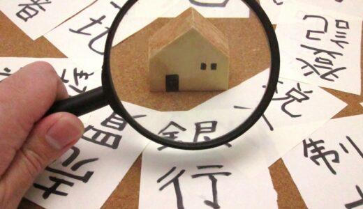 あなたの土地が売れない5つの理由|売れるためのコツや注意点をプロが徹底解説!